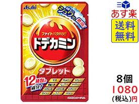 アサヒグループ食品 ドデカミン タブレット 27g×8袋 賞味期限2022/05