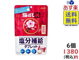 アサヒグループ食品 梅干し純タブレット 62g×6袋 賞味期限2021/05