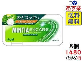 アサヒグループ食品 ミンティア エクスケア ハーブミント 20g ×8個 賞味期限2022/03
