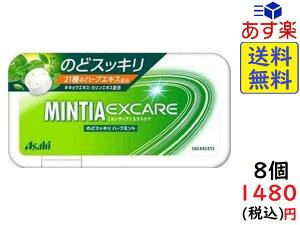アサヒグループ食品 ミンティア エクスケア ハーブミント 20g ×8個 賞味期限2022/06