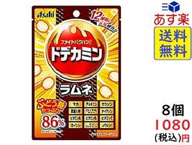 アサヒグループ食品 ドデカミンラムネ 41g×8袋賞味期限2022/04
