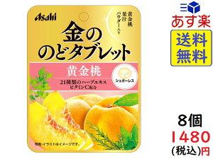 アサヒグループ食品 金ののどタブレット黄金桃 15g ×8個 賞味期限2022/03