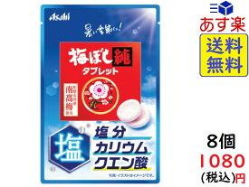 アサヒグループ食品 梅ぼし純タブレット (小袋) 25g ×8個 賞味期限2022/05
