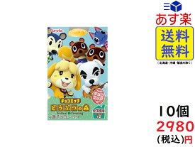 フルタ チョコエッグ どうぶつの森 10個入りBOX 賞味期限 2021/01