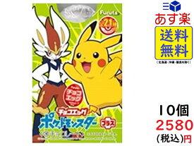 チョコエッグ ポケットモンスター プラス 10個入りBOX (食玩) 賞味期限2022/01