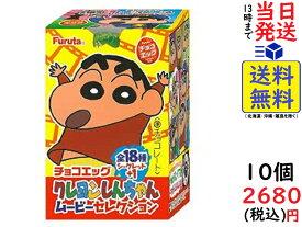 フルタ チョコエッグ クレヨンしんちゃん ムービーセレクション 10個入りBOX (食玩)  賞味期限2022/07