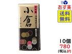 井村屋 ミニようかん 小倉 58g×10個 賞味期限2022/02/07