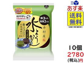 井村屋 袋入 水ようかんミックス 5コ×10袋 賞味期限2020/07/10