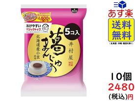 井村屋 袋入 葛まんじゅう 5コ×10袋 賞味期限2021/07/28