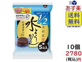 井村屋 袋入 水ようかん カロリーハーフ 5コ×10袋 賞味期限2020/05/26