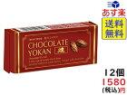 井村屋 チョコレートようかん 煉 55g×12個 賞味期限2021/08/16