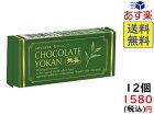 井村屋 チョコレートようかん 抹茶 55g×12個 賞味期限2021/08/25