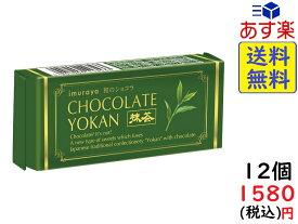 井村屋 チョコレートようかん 抹茶 55g×12個 賞味期限2022/01/14