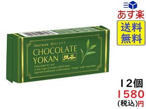 井村屋 チョコレートようかん 抹茶 55g×12個 賞味期限2020/10/04