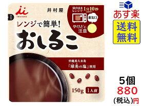 井村屋 レンジで簡単 おしるこ 150g × 5個 賞味期限2021/01/20