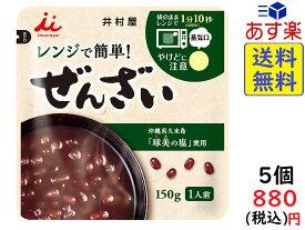 井村屋 レンジで簡単 ぜんざい 150g×5個 賞味期限2021/08/16