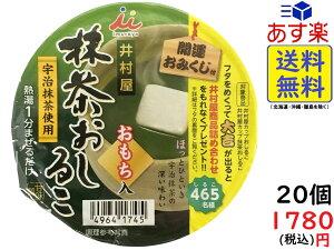 井村屋 カップ抹茶おしるこ 30g ×20個 賞味期限2020/09/19