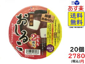 井村屋 カップおしるこ 40g×20個 賞味期限 2021/07/16