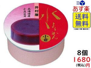 井村屋 缶水ようかん 小倉 83g ×8個 賞味期限2023/03/03