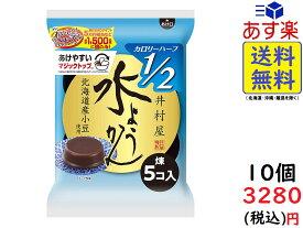 井村屋 袋入 水ようかん カロリーハーフ 5コ×10袋 賞味期限2022/03/07