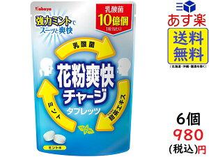 カバヤ食品 花粉爽快チャージタブレッツ 60g ×6袋賞味期限2021/01