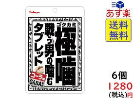 カバヤ 極噛 56g×6個賞味期限2021/08