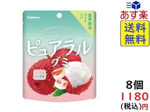 カバヤ ピュアラルグミ ライチ 58g ×8個賞味期限2022/02