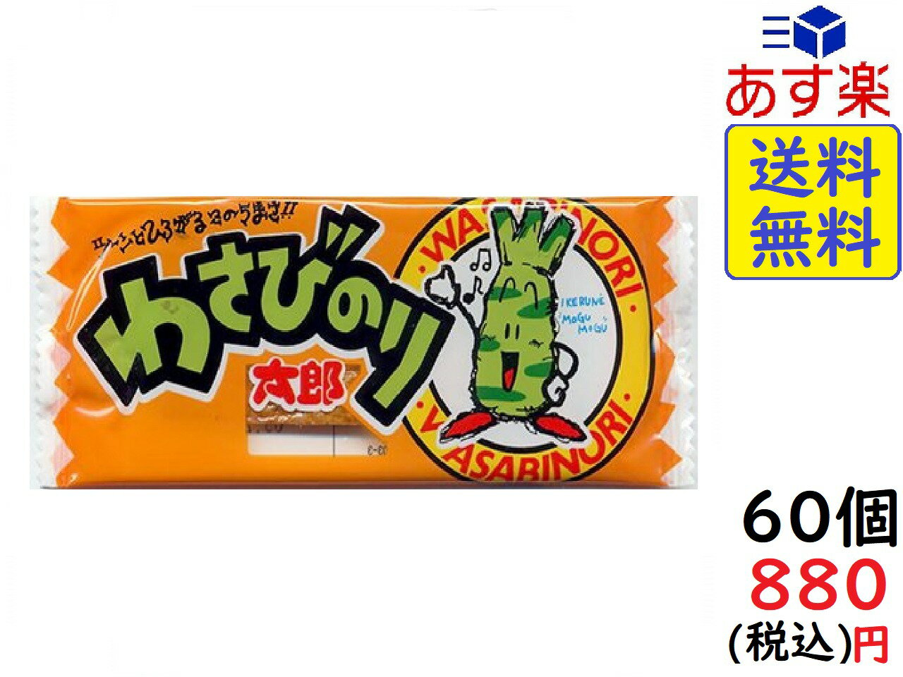 菓道 わさびのり太郎 ×60袋 賞味期限残り2ヶ月以上。