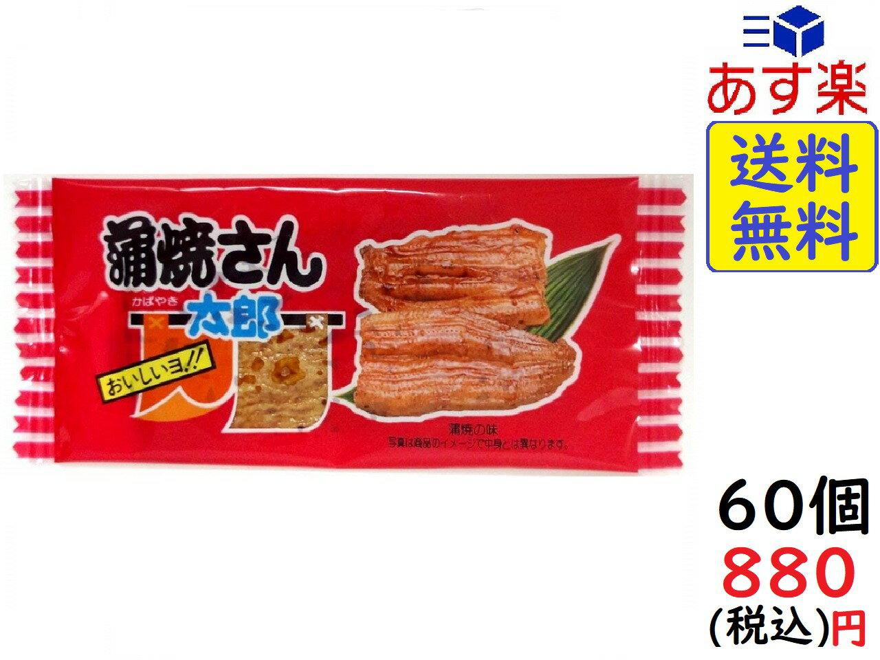 菓道 蒲焼さん太郎 ×60袋 賞味期限残り2ヶ月以上。