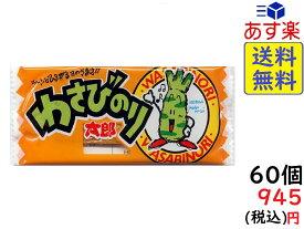 菓道 わさびのり太郎 ×60袋 賞味期限2021/05/11