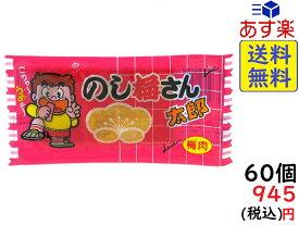 菓道 のし梅さん太郎 ×60袋 賞味期限2021/10/22