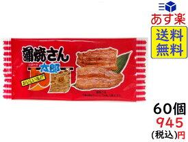 菓道 蒲焼さん太郎 ×60袋 賞味期限2020/05/06