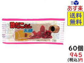 菓道 酢だこさん太郎 ×60袋 賞味期限2020/09/06
