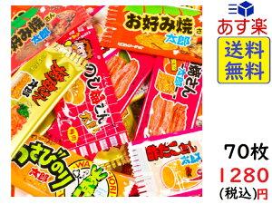 菓道 珍味セット 7種類各10枚 合計70枚 駄菓子詰め合わせ