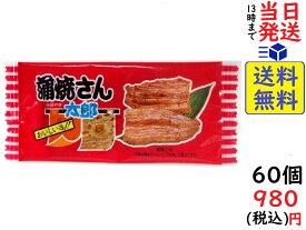 菓道 蒲焼さん太郎 ×60袋 賞味期限2021/10/10