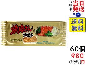 菓道 焼肉さん太郎 ×60袋賞味期限2022/02/28