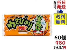 菓道 わさびのり太郎 ×60袋賞味期限2022/02/28