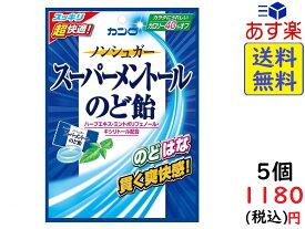 カンロ ノンシュガースーパーメントールのど飴 80g×5個 賞味期限2020/04
