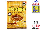 カンロ ナッツボン ローストキャラメル味 70g×5袋 賞味期限2021/09