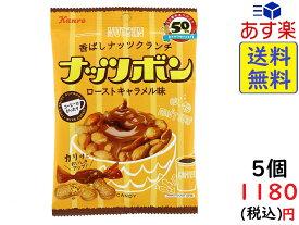カンロ ナッツボン ローストキャラメル味 70g×5袋 賞味期限2019/12