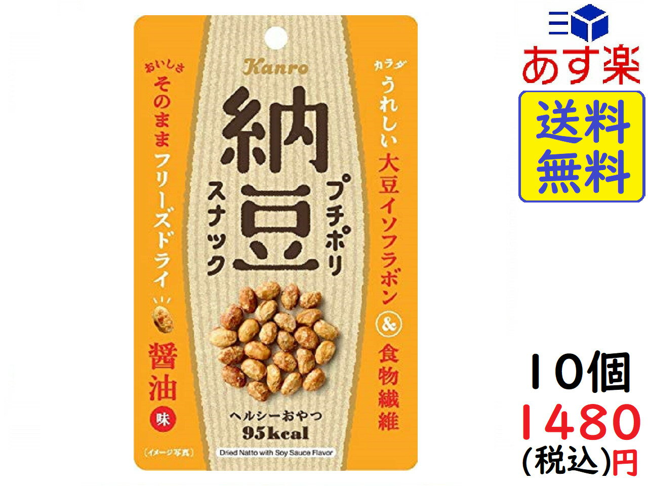 カンロ プチポリ納豆スナック醤油味 20g×10個 賞味期限残り6ヶ月以上