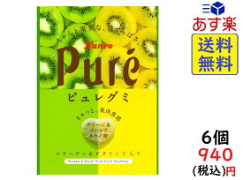 カンロ ピュレグミ グリーン&ゴールドキウイ 56g×6袋 賞味期限2020/01