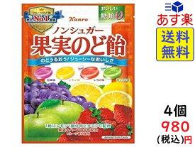 カンロ ノンシュガー果実のど飴 90g ×4袋 賞味期限2021/07