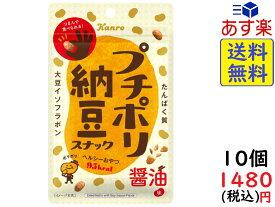 カンロ プチポリ 納豆スナック 醤油味 20g ×10個 賞味期限2021/10