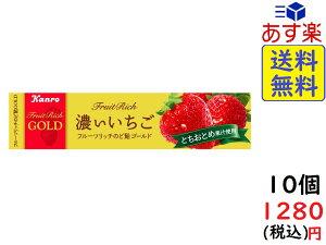 カンロ フルーツリッチのど飴GOLD濃いいちご 11粒 ×10個 賞味期限2020/09