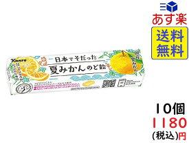 カンロ 日本でそだった夏みかんのど飴 11粒×10個 賞味期限2021/04
