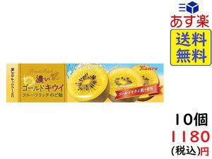 カンロ フルーツリッチのど飴 濃いゴールドキウイ 11粒 ×10本賞味期限2021/03