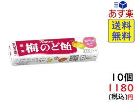 カンロ 健康梅のど飴 11粒×10本賞味期限2021/04