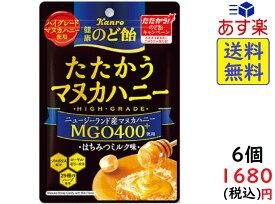 カンロ 健康のど飴たたかうマヌカハニー ハイグレード 70g×6袋 賞味期限2021/12