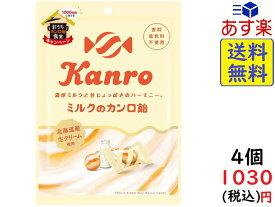 カンロ ミルクのカンロ飴 70g ×4個 賞味期限2021/09